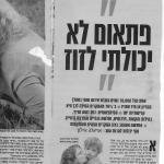 """מתוך קמפיין מודעות לשבץ בביה""""ח תל השומר"""